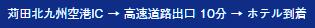 苅田北九州空港IC → 高速道路出口 10分 → ホテル到着