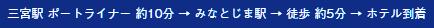 三宮駅 ポートライナー 約10分 → みなとじま駅 → 徒歩 約5分 → ホテル到着
