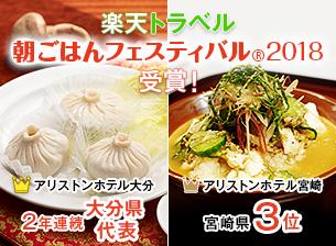 京の名物料理をこだわりの朝食で
