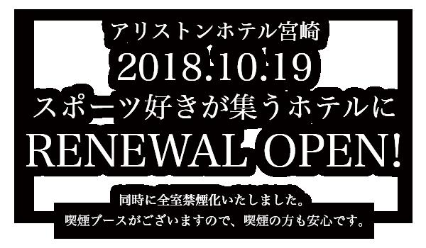 2018.10.19 スポーツ好きが集うホテルにRENEWAL OPEN!