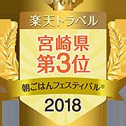 朝ごはんフェスティバル2018 宮崎県第3位